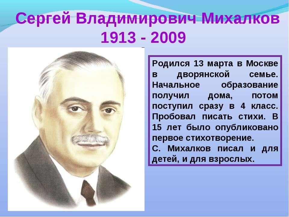 Сергей Владимирович Михалков 1913 - 2009 Родился 13 марта в Москве в дворянск...