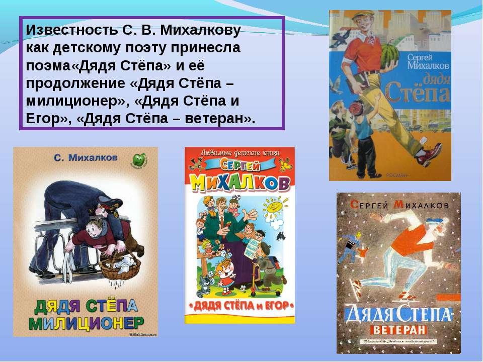 Известность С. В. Михалкову как детскому поэту принесла поэма«Дядя Стёпа» и е...