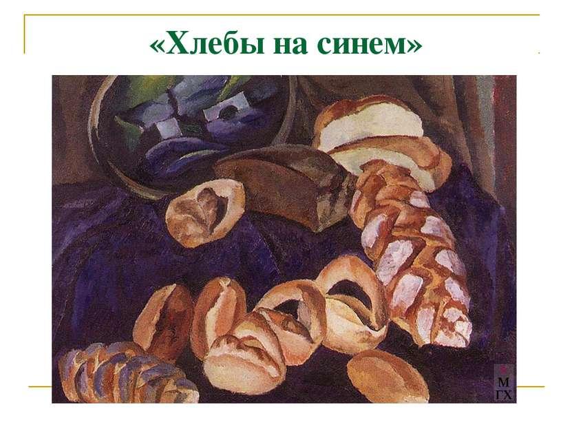 «Хлебы на синем»