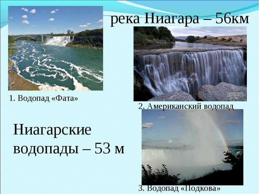 река Ниагара – 56км Ниагарские водопады – 53 м 1. Водопад «Фата» 2. Американс...