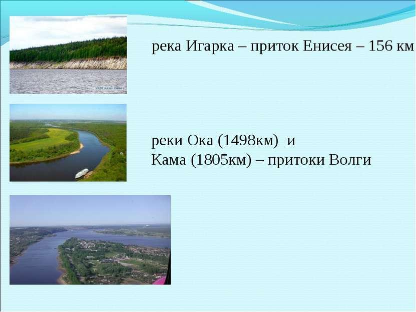 река Игарка – приток Енисея – 156 км реки Ока (1498км) и Кама (1805км) – прит...
