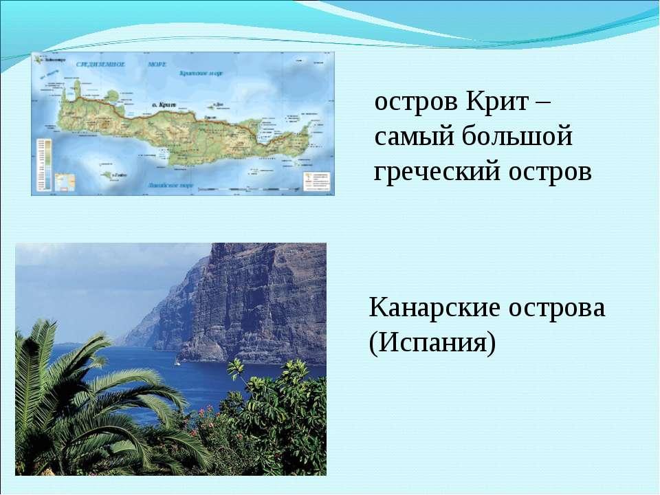 остров Крит – самый большой греческий остров Канарские острова (Испания)