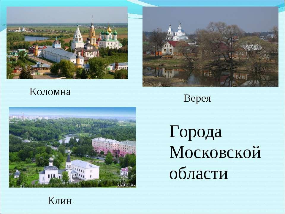 Коломна Клин Верея Города Московской области