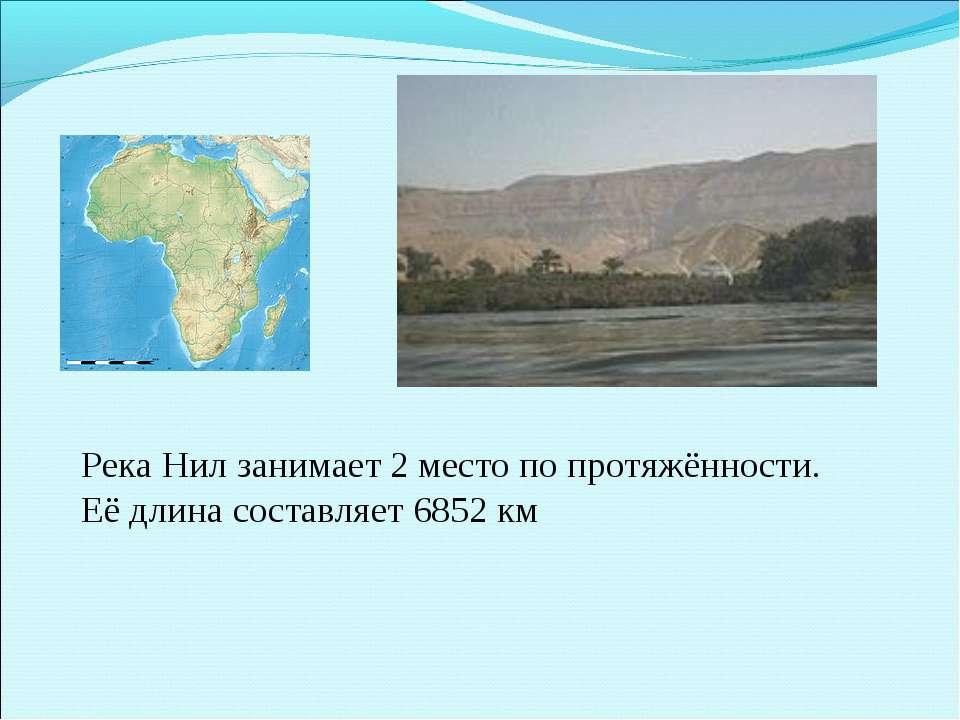 Река Нил занимает 2 место по протяжённости. Её длина составляет 6852 км