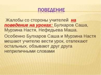 Жалобы со стороны учителей на поведение на уроках: Булхаров Саша, Мурзина Нас...