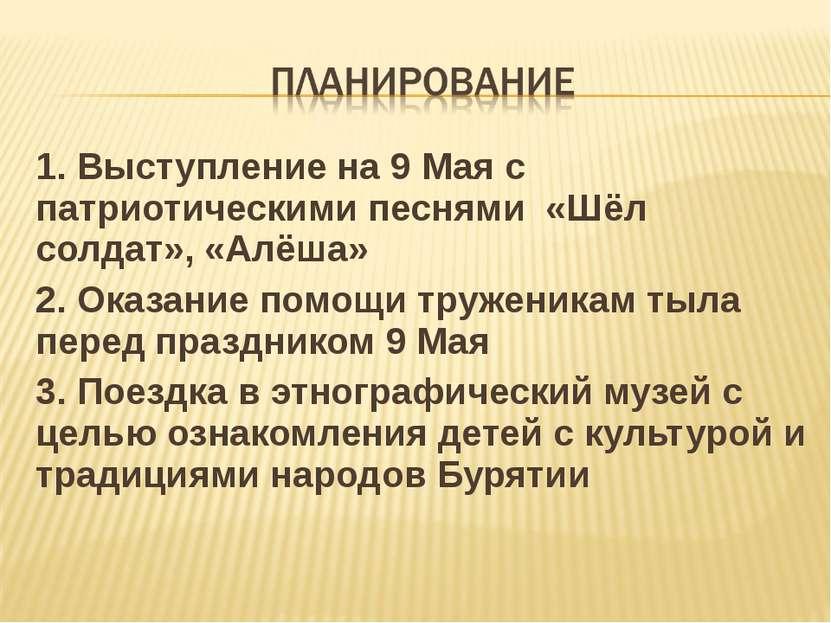 1. Выступление на 9 Мая с патриотическими песнями «Шёл солдат», «Алёша» 2. Ок...
