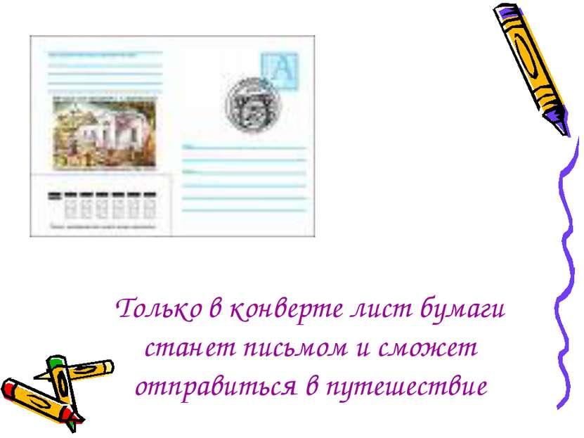 Только в конверте лист бумаги станет письмом и сможет отправиться в путешествие