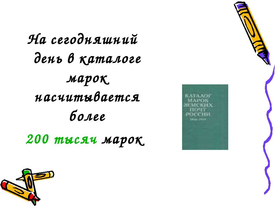 На сегодняшний день в каталоге марок насчитывается более 200 тысяч марок
