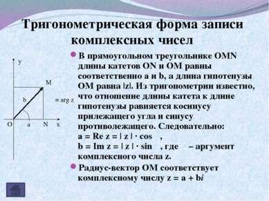 Алгебраическая z =a + bi Тригонометрическая z = r (cos φ + i sin φ) Показател...