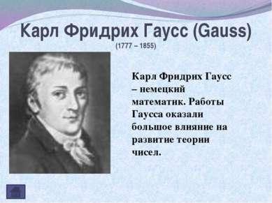 Василий Сергеевич Владимиров (1923 – ) Василий Сергеевич - советский и россий...