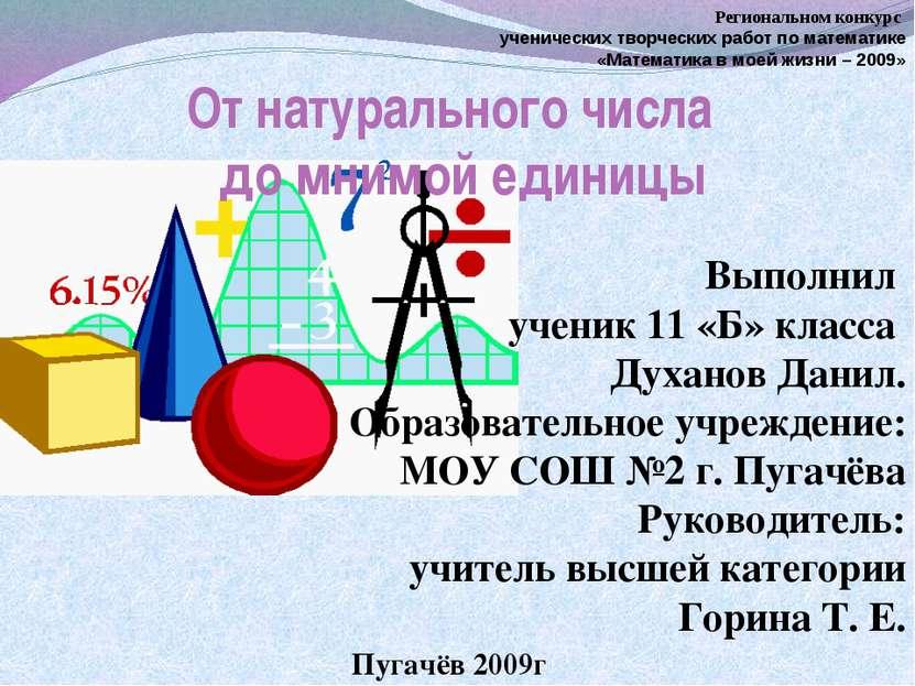 Выполнил ученик 11 «Б» класса Духанов Данил. Образовательное учреждение: МОУ ...