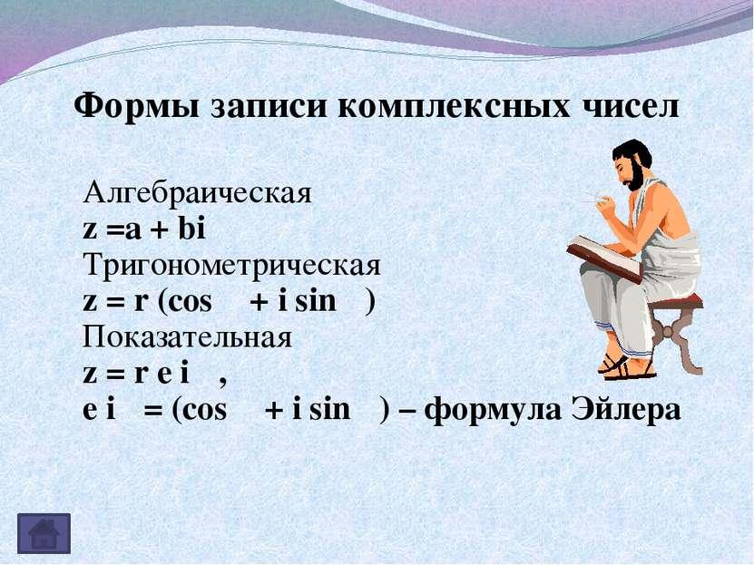 Формулой Муавра называют выражение, получаемое при возведение комплексного чи...
