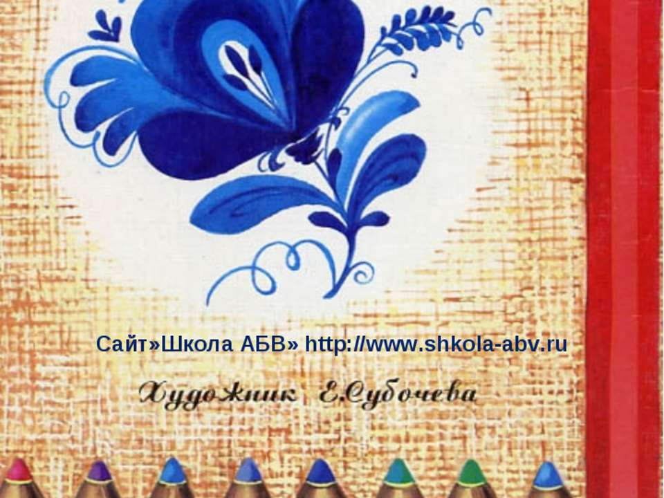 Сайт»Школа АБВ» http://www.shkola-abv.ru
