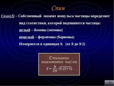 Спин Спин(J) – Собственный момент импульса частицы определяет вид статистики,...