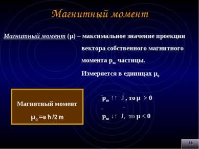 Магнитный момент Магнитный момент (μ) – максимальное значение проекции вектор...