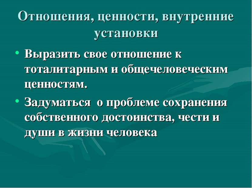 Отношения, ценности, внутренние установки Выразить свое отношение к тоталитар...