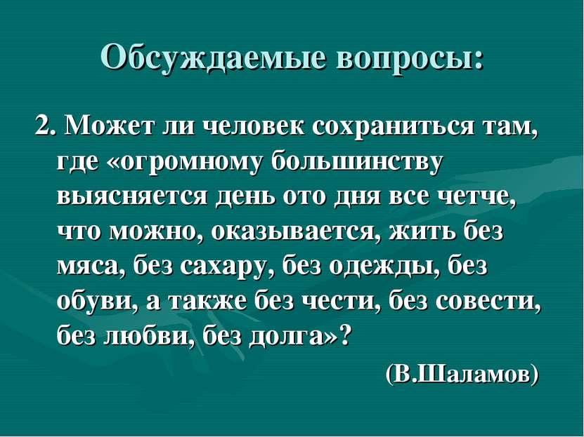 Обсуждаемые вопросы: 2. Может ли человек сохраниться там, где «огромному боль...