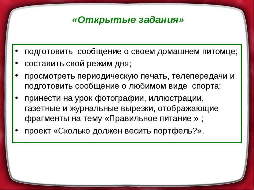 «Открытые задания» подготовить сообщение о своем домашнем питомце; составить ...