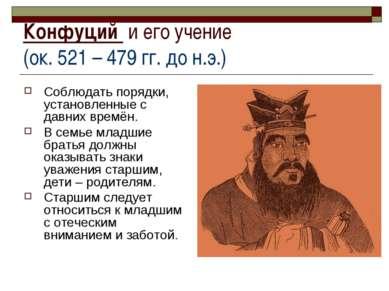 Конфуций и его учение (ок. 521 – 479 гг. до н.э.) Соблюдать порядки, установл...
