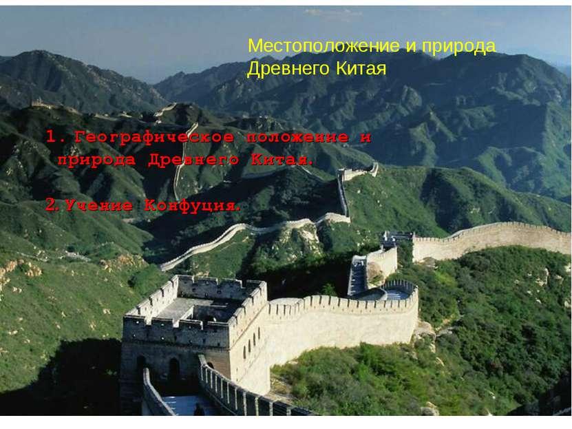 Местоположение и природа Древнего Китая Географическое положение и природа Др...