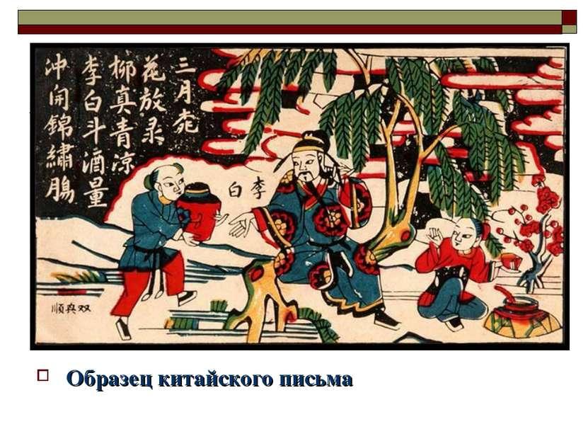 Образец китайского письма
