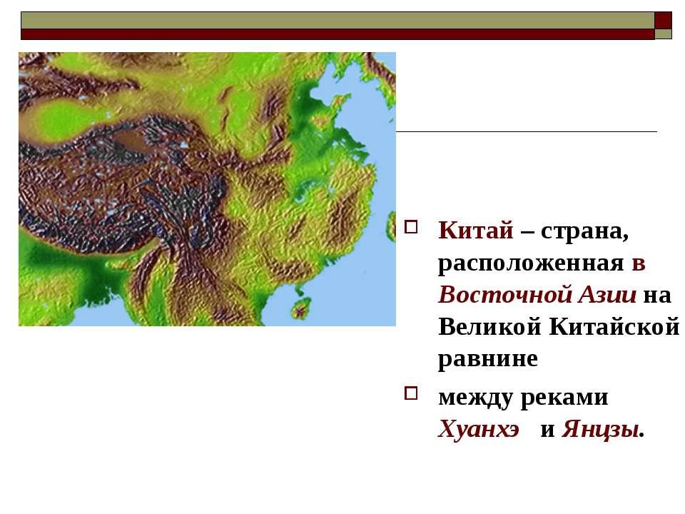 Китай – страна, расположенная в Восточной Азии на Великой Китайской равнине м...