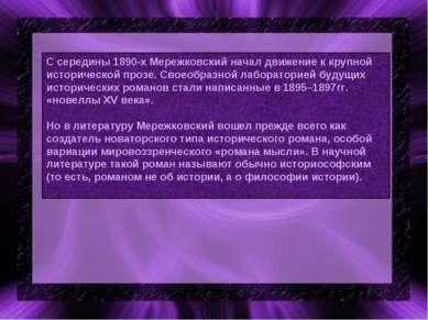 С середины 1890-х Мережковский начал движение к крупной исторической прозе. С...