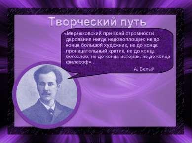 «Мережковский при всей огромности дарования нигде недовоплощен: не до конца б...