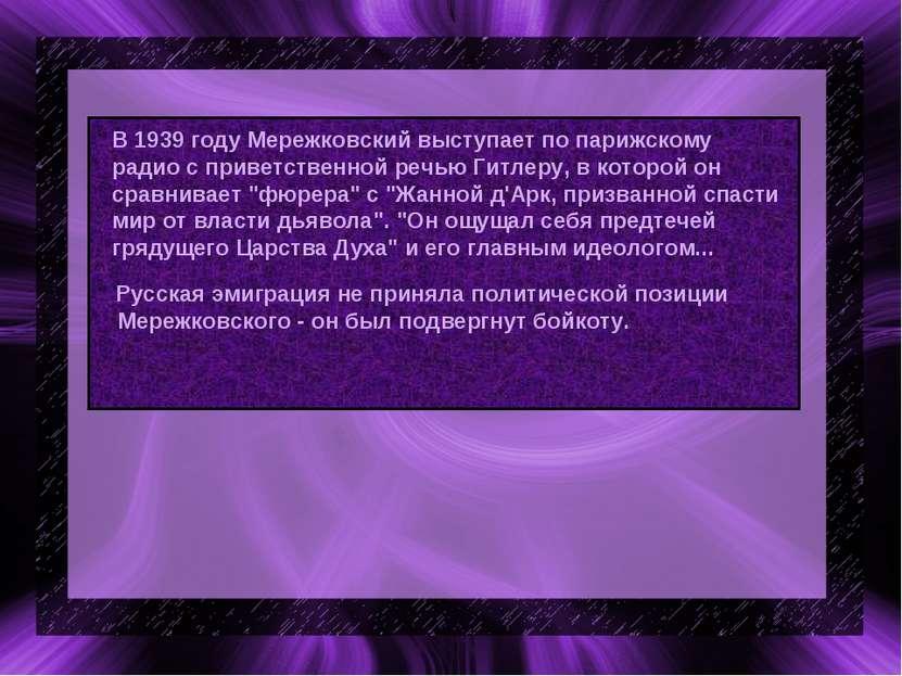 В 1939 году Мережковский выступает по парижскому радио с приветственной речью...