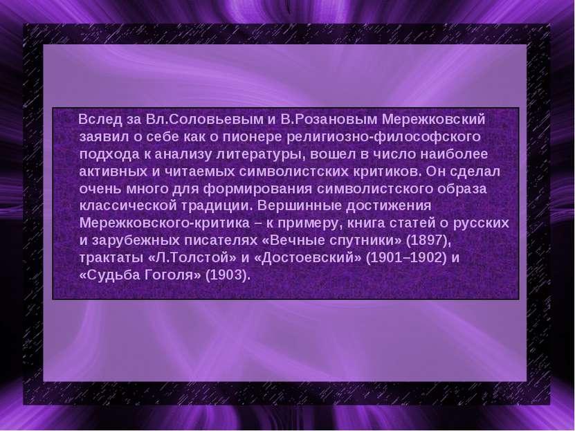 Вслед за Вл.Соловьевым и В.Розановым Мережковский заявил о себе как о пионере...