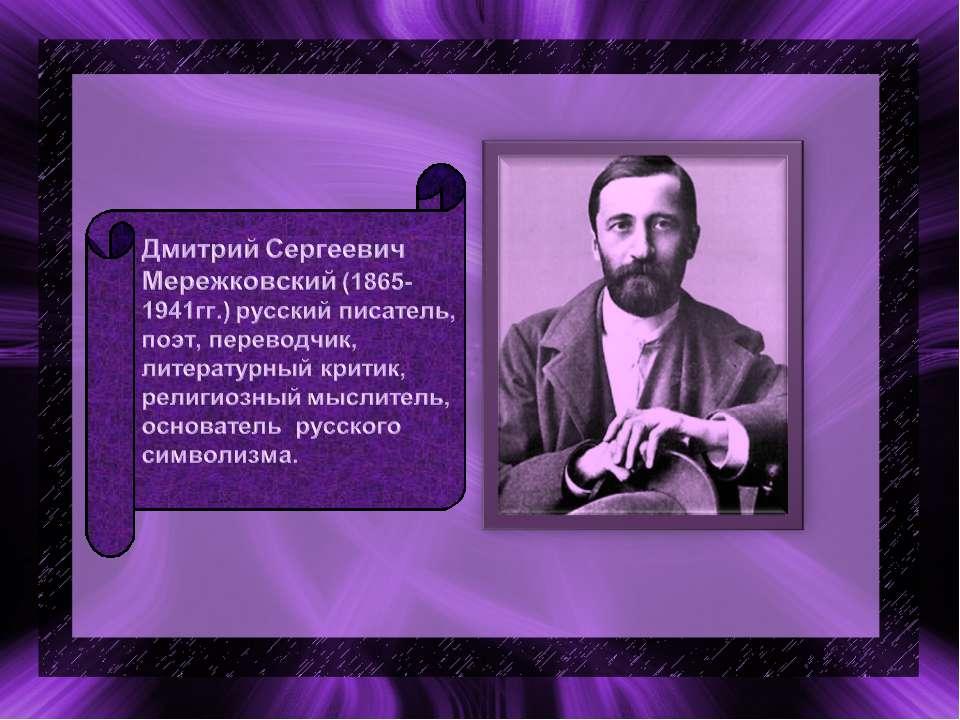 Яркий представитель серебряного века, д с мережковский вошел в историю как один из основателей русского символизма