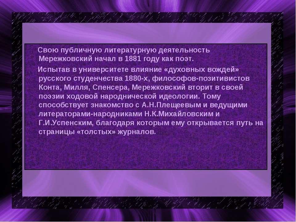 Свою публичную литературную деятельность Мережковский начал в 1881 году как п...