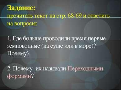 Задание: прочитать текст на стр. 68-69 и ответить на вопросы: 1. Где больше п...