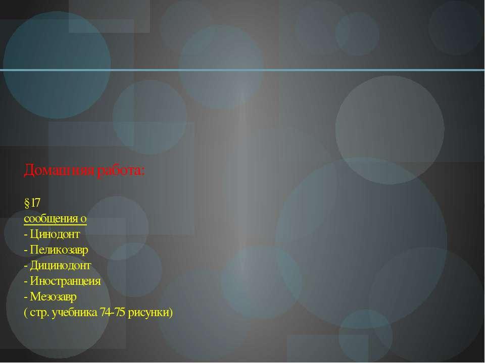 Домашняя работа: §17 сообщения о - Цинодонт - Пеликозавр - Дицинодонт - Иност...