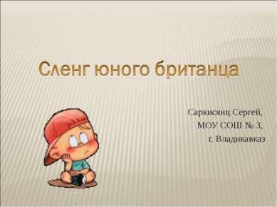 Саркисянц Сергей, МОУ СОШ № 3, г. Владикавказ