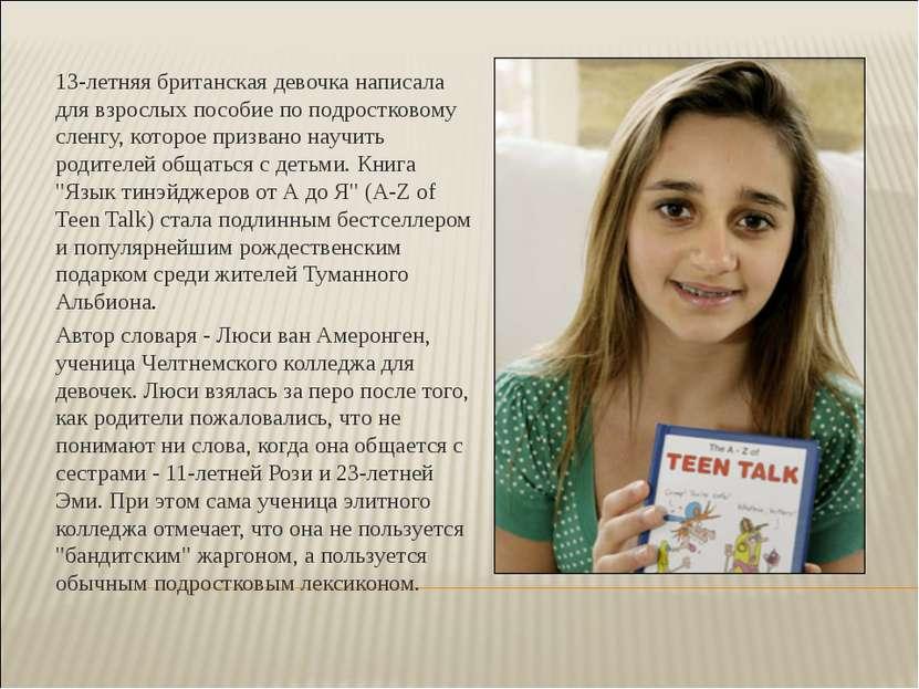 13-летняя британская девочка написала для взрослых пособие по подростковому с...