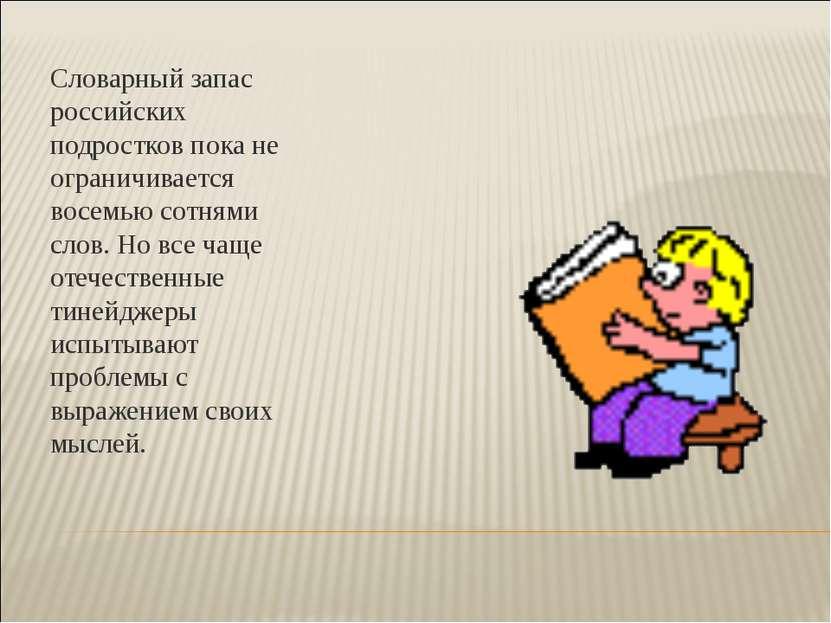 Словарный запас российских подростков пока не ограничивается восемью сотнями ...