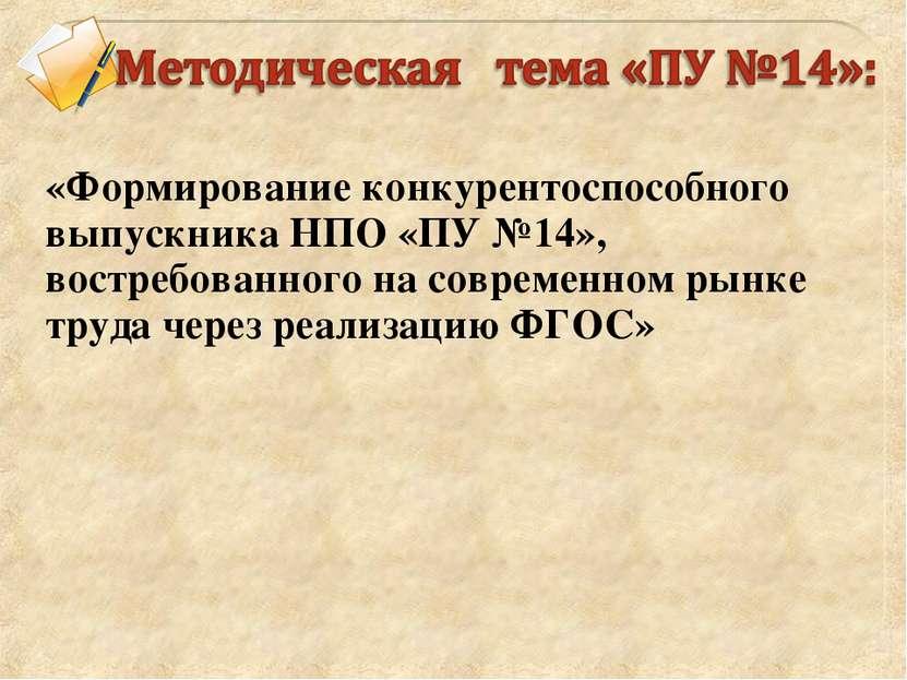 «Формирование конкурентоспособного выпускника НПО «ПУ №14», востребованного н...