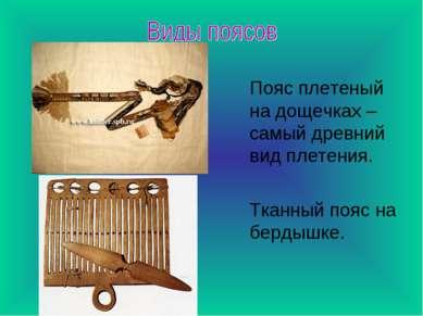 Пояс плетеный на дощечках – самый древний вид плетения. Тканный пояс на берды...