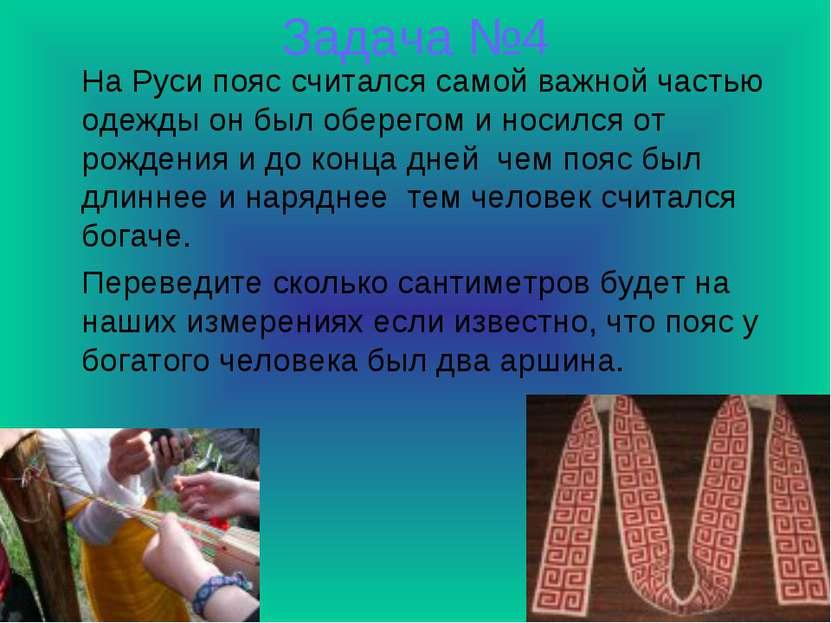 Задача №4 На Руси пояс считался самой важной частью одежды он был оберегом и ...