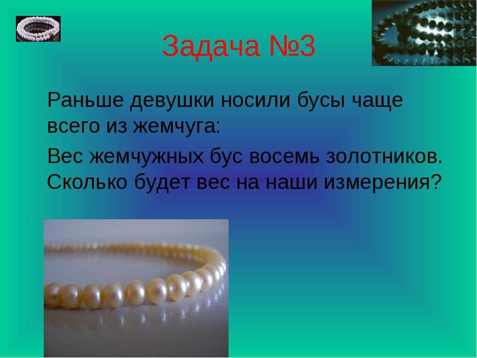 Задача №3 Раньше девушки носили бусы чаще всего из жемчуга: Вес жемчужных бус...