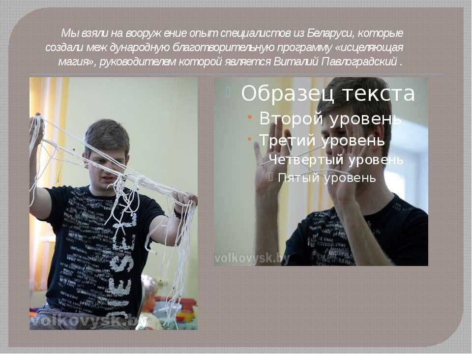 Мы взяли на вооружение опыт специалистов из Беларуси, которые создали междуна...
