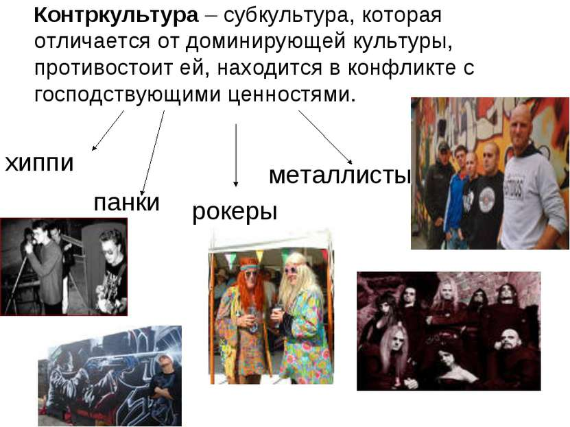 Контркультура – субкультура, которая отличается от доминирующей культуры, про...