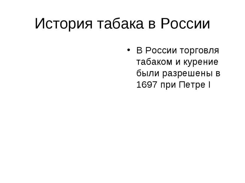 История табака в России В России торговля табаком и курение были разрешены в ...