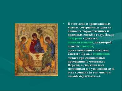В этот день в православных храмах совершается одна из наиболее торжественных ...