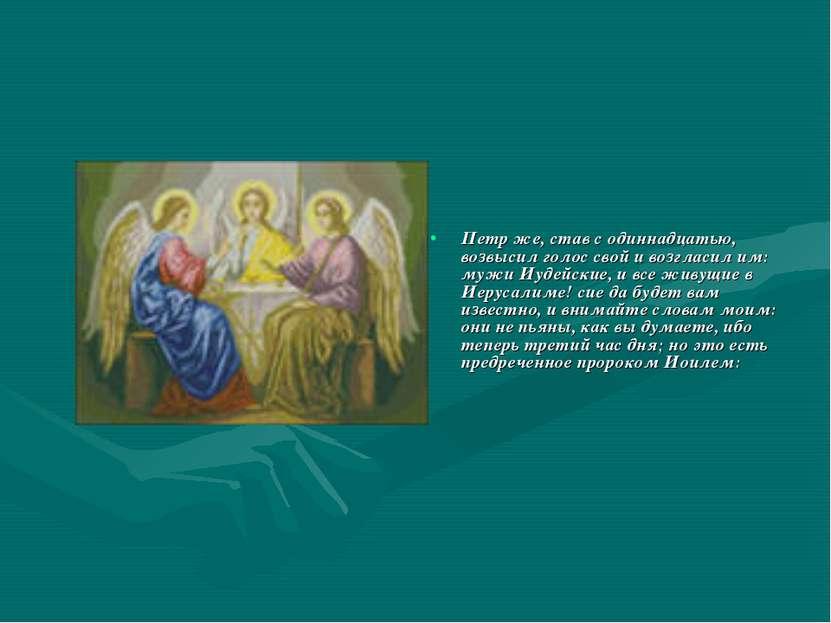 Петр же, став с одиннадцатью, возвысил голос свой и возгласил им: мужи Иудейс...