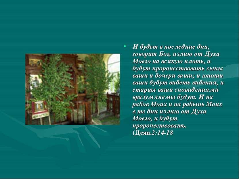 И будет в последние дни, говорит Бог, излию от Духа Моего на всякую плоть, и ...