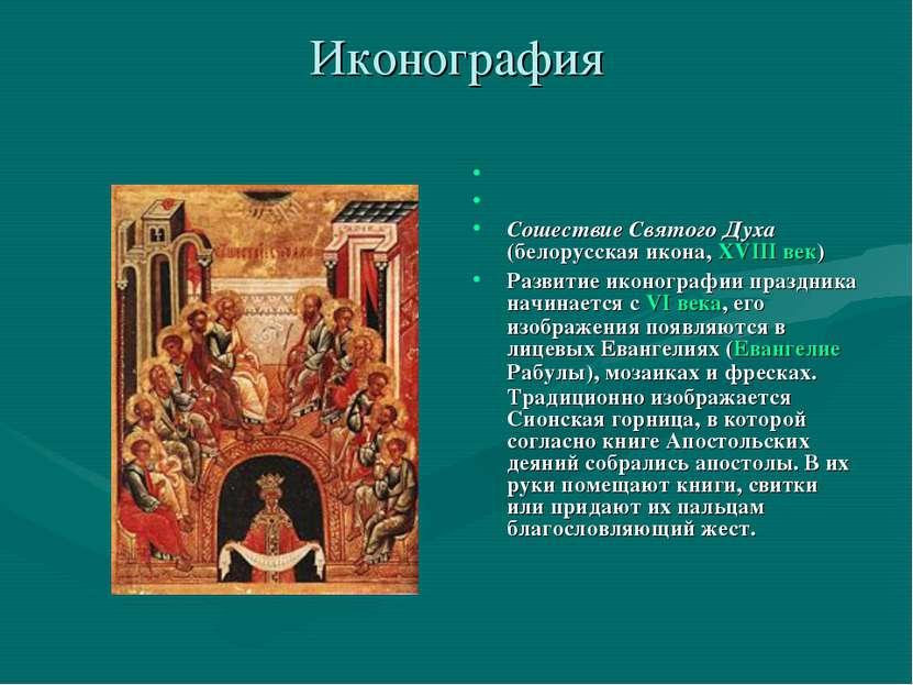 Иконография Сошествие Святого Духа (белорусская икона, XVIII век) Развитие ик...