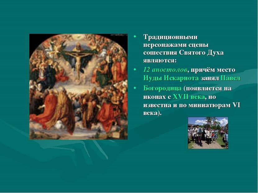 Традиционными персонажами сцены сошествия Святого Духа являются: 12 апостолов...