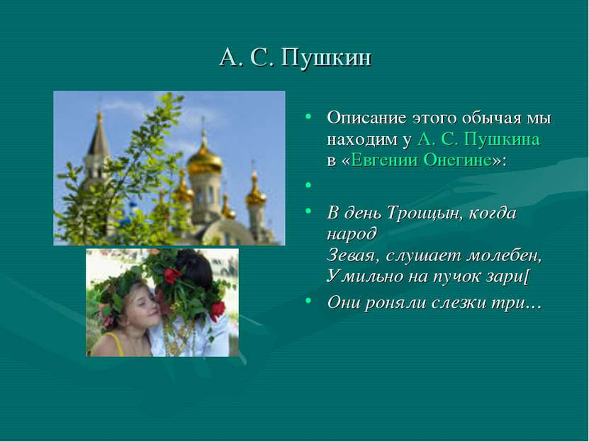 А.С.Пушкин Описание этого обычая мы находим у А.С.Пушкина в «Евгении Онег...